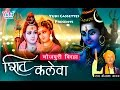 Download बिरहा | शिव कलेवा | राम कैलाश यादव & पार्टी | Shiv Kaleva | Bhojpuri Birha by Ram Kailash Yadav MP3 song and Music Video