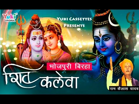 बिरहा | शिव कलेवा | राम कैलाश यादव & पार्टी | Shiv Kaleva | Bhojpuri Birha by Ram Kailash Yadav