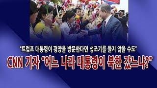 "CNN 기자 ""어느 나라 대통령이 북한 갔느냐?"" / 신의한수"