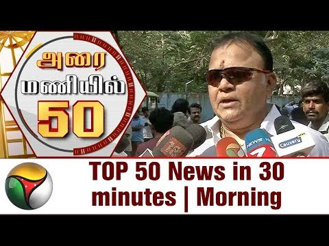Top 50 News in 30 Minutes | Evening | 15/01/18 | Puthiya Thalaimurai TV
