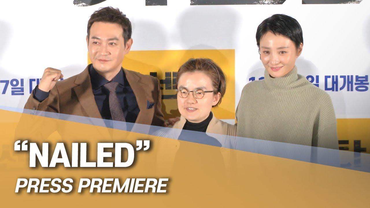 [Showbiz Korea] Nailed(카센타), A New Realistic Crime Black Comedy !