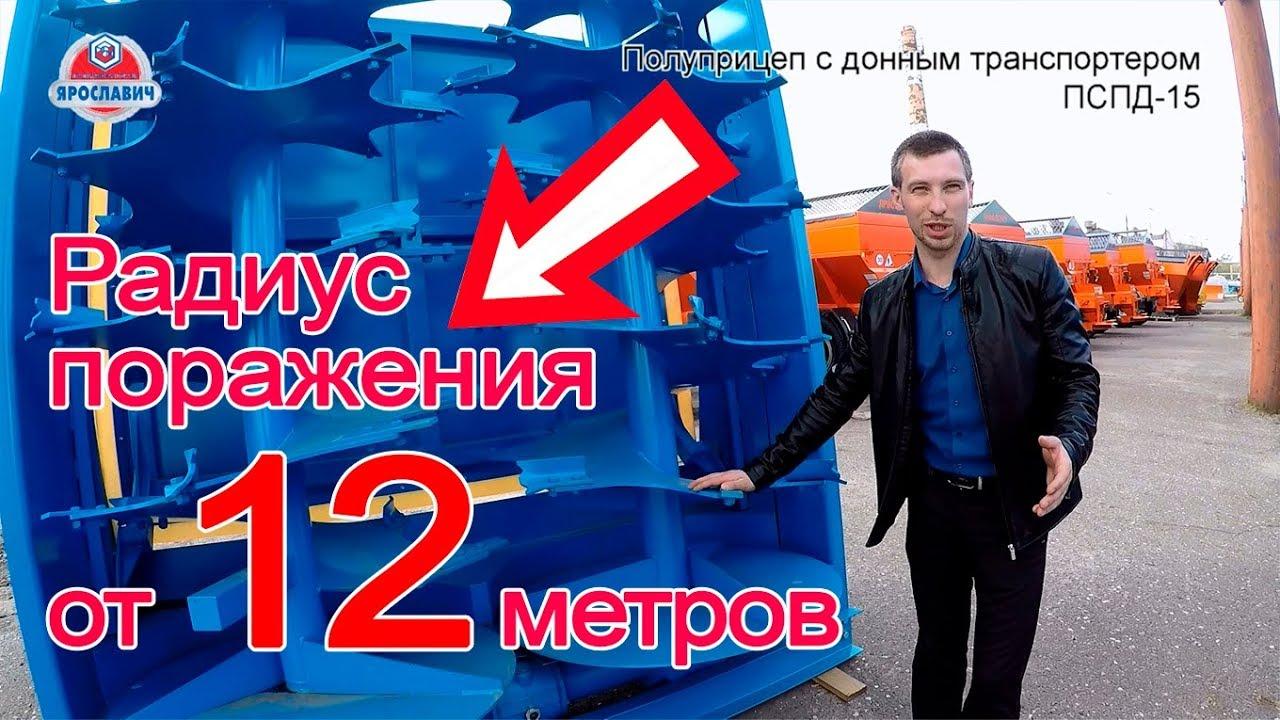 Полуприцеп самосвальный с донным транспортером пспд 15 описание транспортер тягач мт с