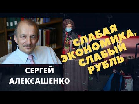 Сергей Алексашенко - Слабая экономика, слабый рубль (по скайпу)