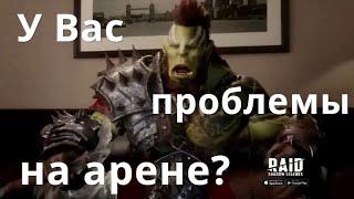 Raid Shadow Legends Арена, как создать скоростную команду...