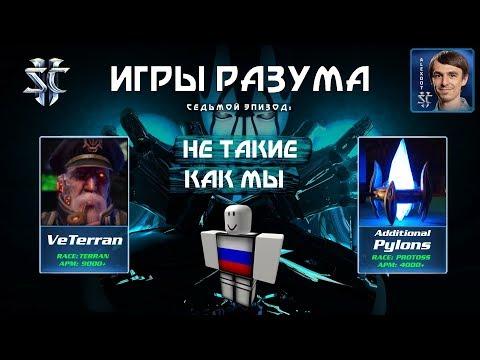 Игры Разума VII: Не Такие, Как Мы - Роботы зажигают в StarCraft II