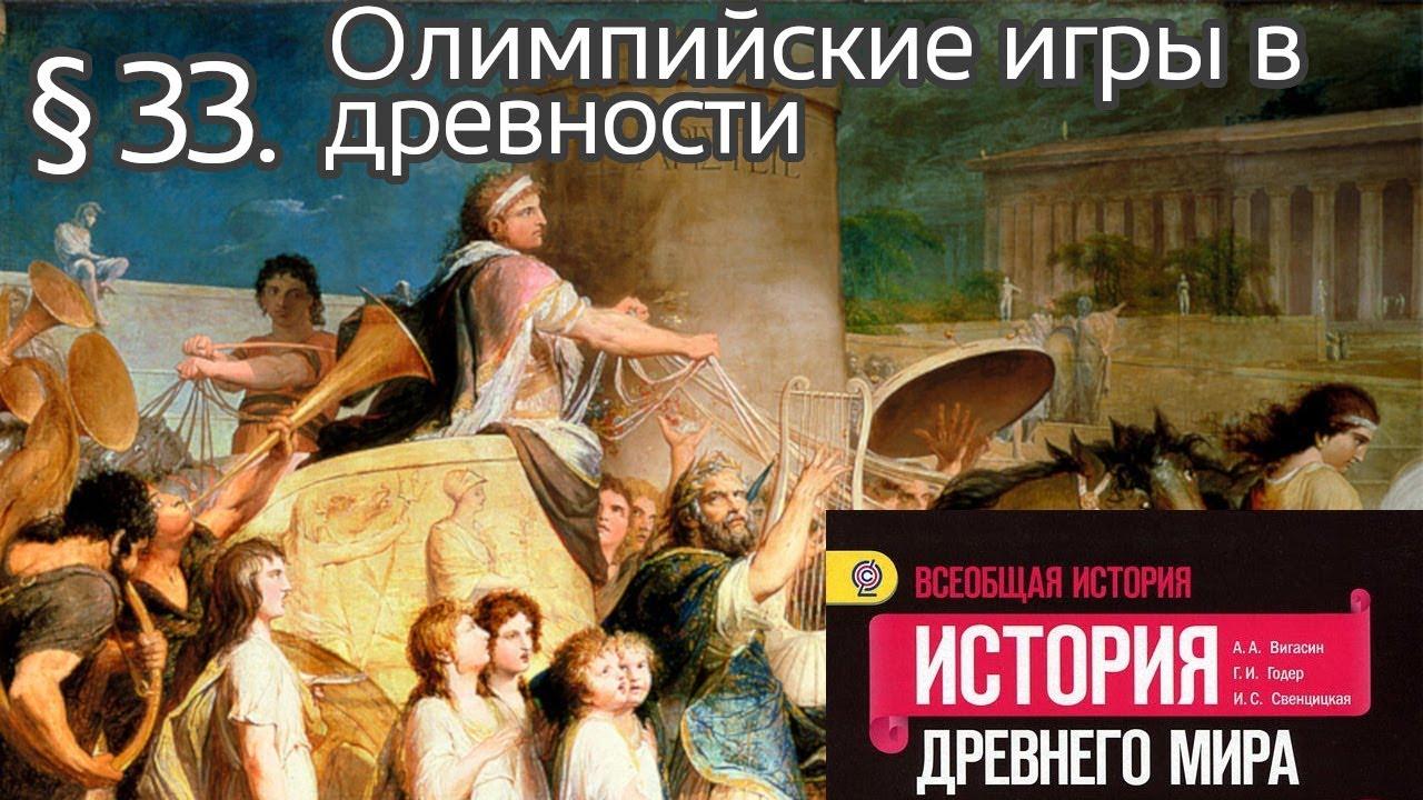 История 5 класс. § 33. Олимпийские игры в древности