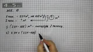 Упражнение 305. Вариант Б. Математика 5 класс Виленкин Н.Я.
