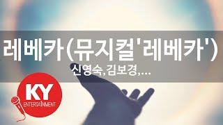 [KY 금영노래방] 레베카(뮤지컬'레베카') - 신영숙…