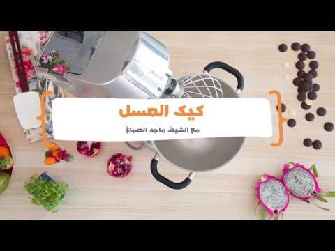 """وصفات رمضان """"كعكة العسل"""""""