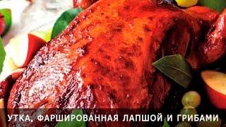 ☛ Вкусно! Утка фаршированная лапшой и грибами