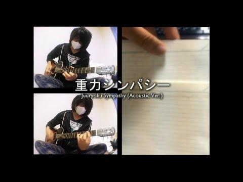 【AKB48】重力シンパシー Juuryoku Sympathy (Acoustic Ver.)【RavanAxent】
