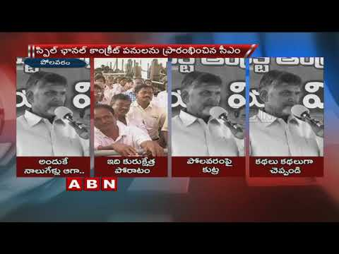 CM Chandrababu Naidu interacts with Farmers about Polavaram Project | Highlights