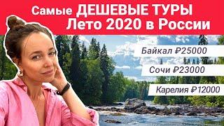 Самые ДЕШЕВЫЕ туры на лето 2020!  Путешествия и туризм по России куда поехать отдыхать летом 2020