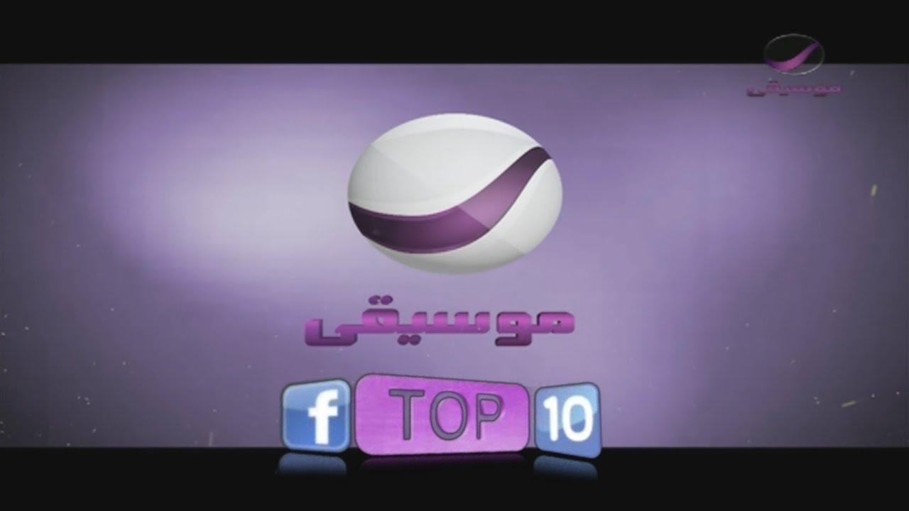 نتائج التصويت وترتيب | Top10  هذا الاسبوع