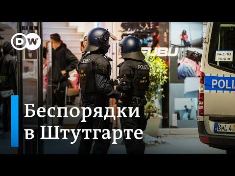 Беспорядки в Штутгарте: