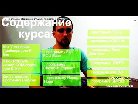 evoscan 29 rus скачать