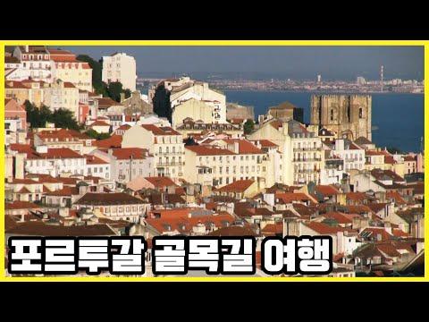 포르투갈 도시 골목길 여행 (2014)