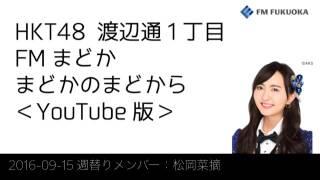 HKT48 渡辺通1丁目 FMまどか まどかのまどから」 20160915 放送分 週替...