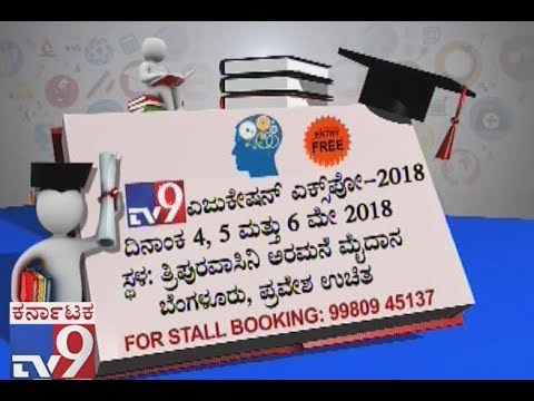 'TV9 & NEWS9 Education Expo 2018' To Be Held in Palace Ground on May 4th, 5th and 6th
