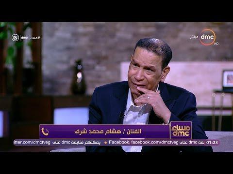 مساء dmc - بكاء الفنان محمد شرف على الهواء بسبب ابنه هشام
