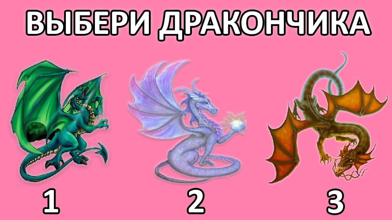 тест кто ты из драконов и картинка актуальны