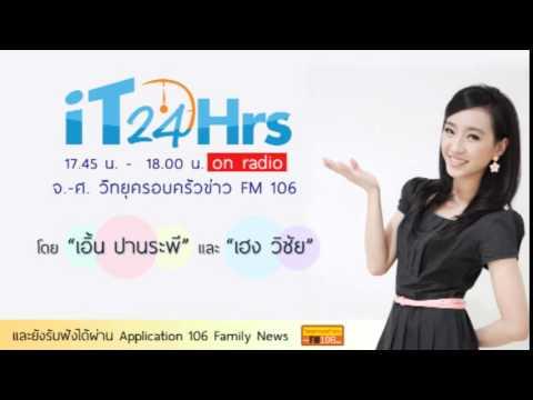 IT24hrs on radio : Digital Economy สัมภาษณ์ ปลัดกระทรวง ICT  15 Aug 14