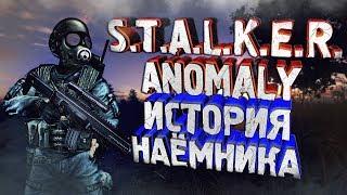 S.T.A.L.K.E.R. Anomaly 1.5.0 ☢️ ☣️ Финал истории наёмника...