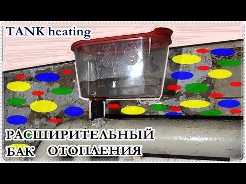 █ Расширительный бак ОТОПЛЕНИЯ перенос с ЧЕРДАКА / Expansion TANK Heating