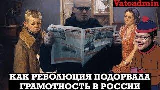 Ватоадмин Грамотность в дореволюционной России