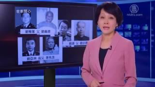 陳破空揭秘:同为太子党,习近平为何排斥刘源刘亚洲