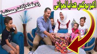 جبت اكبر بوكس هدايا لمراتى عشان زعلانة وعيانة خليتها تتنطط من الفرح ونسيت الزعل والمرض