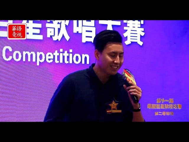 第十一屆華語巨星歌唱大賽第二場初賽 - Part 2