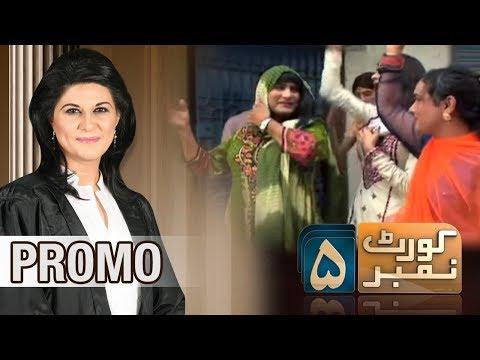 Khawaja Sirah Election Mein Umeedwar | Court No.5 | PROMO | SAMAA TV | 14 Sep 2017