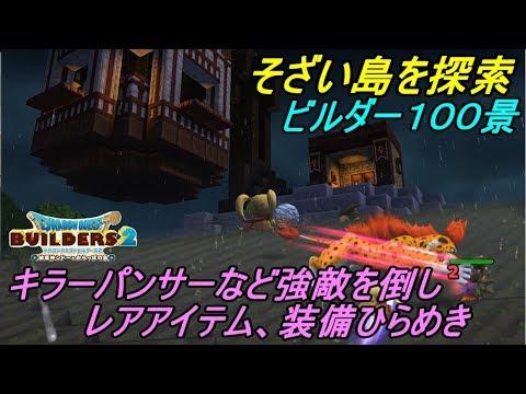 ドラゴンクエストビルダーズ2 破壊神シドーとからっぽの島 #19SWITCH版 ビルダー100景があるそざい島 キラーパンサーなど強敵からいいものをドロップ kazuboのゲーム実況
