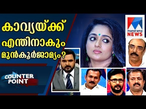Why is it that Kavia fears like Nadirsha? | Counter point | Manorama News