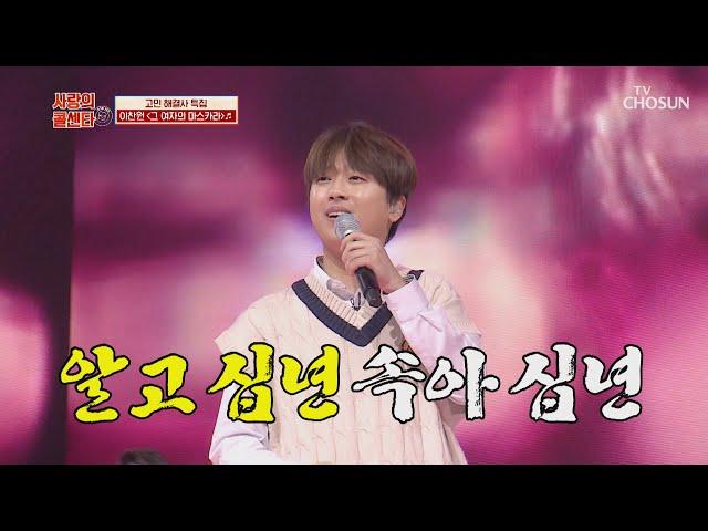 탄탄한 美의 내공✧ 이찬원 '그 여자의 마스카라'♪ TV CHOSUN 20210115 방송  | [신청곡을 불러드립니다-사랑의 콜센타]  38회 | TV조선