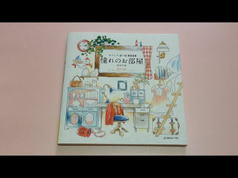 Flip Through: 憧れのお部屋 by 井田千秋 | Adult Coloring Book