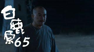 白鹿原 | White Deer 65【TV版】(張嘉譯、秦海璐、何冰等主演)