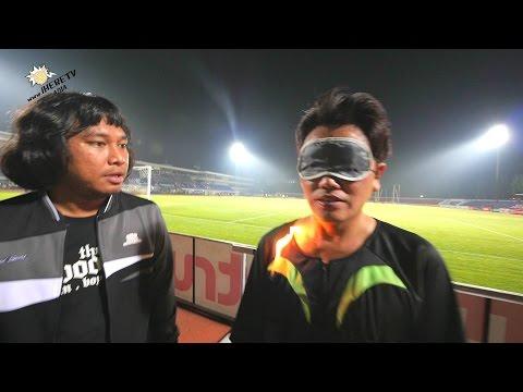 ข่าวรั่วคั่ว Toyota Thai Premier League แบงค็อก ยูไนเต็ด VS สมุทรสงคราม เอฟซี