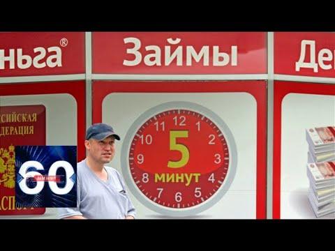 365 процентов годовых: в России изменились правила выдачи микрокредитов. 60 минут от 01.07.19