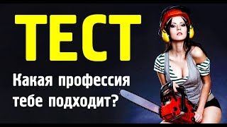 видео Выбор работы