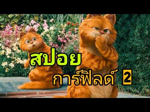 การผจญภัยของแมวอ้วนตัวเหลือง | Garfield 2