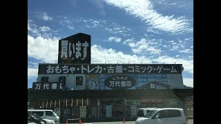 Retro Game Shopper Japan - Mandai Shoten - Suwa Store - Nagano Prefecture・万代書店諏訪店 長野県