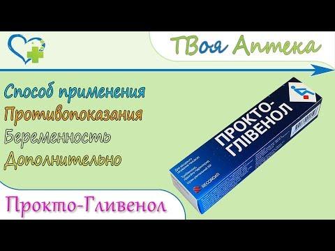 Прокто-Гливенол крем (трибенозид, лидокаина гидрохлорид) показания, описание, отзывы