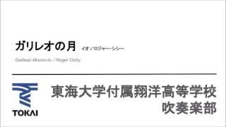 Galilean Moons-Io- / Roger Cichy 東海大学付属翔洋高等学校 吹奏楽部.