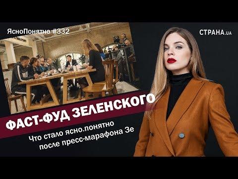 Фаст-фуд Зеленского. Что стало ясно.понятно после пресс-марафона Зе   #332 By Олеся Медведева