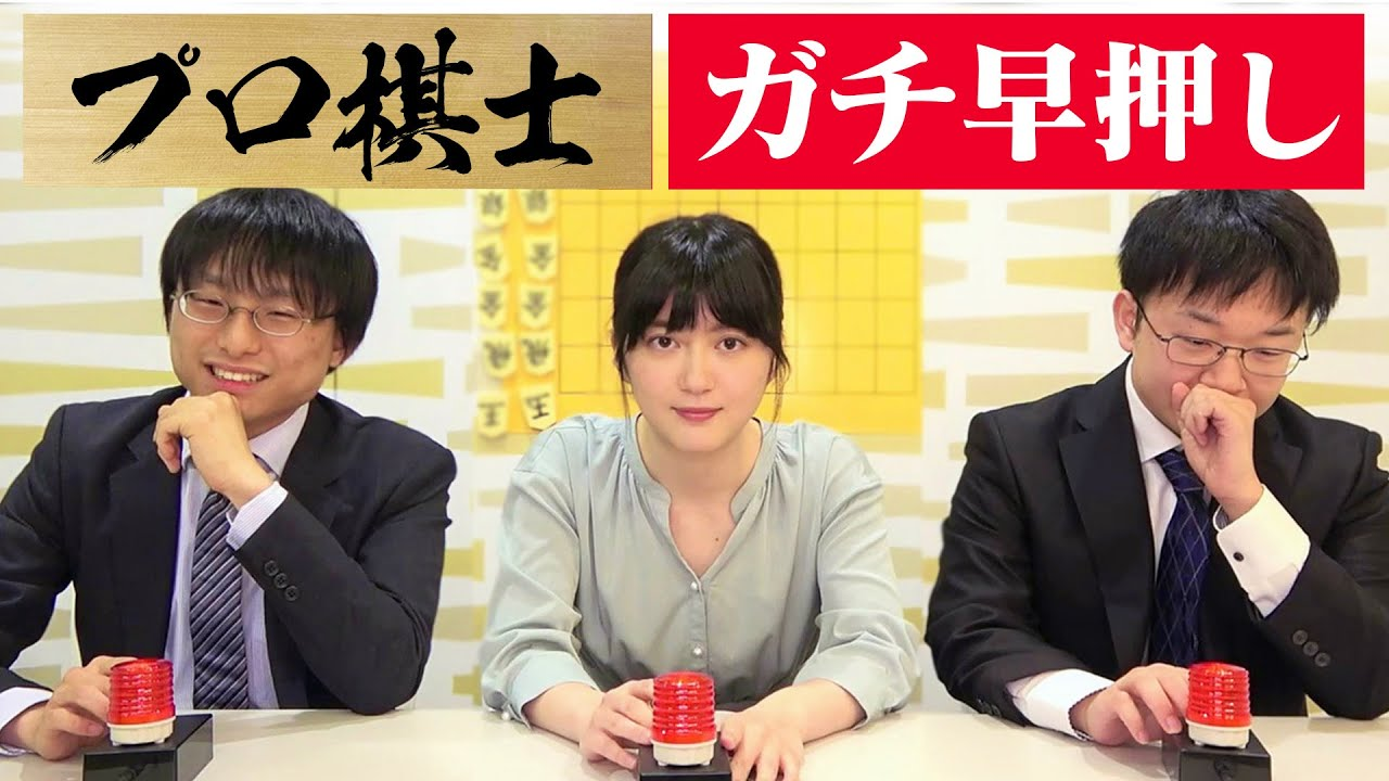 【新企画】プロ棋士のガチ早押し詰将棋対決!!【神ワザ】