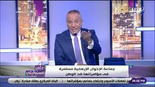 أحمد موسى: ترامب يهدد أوروبا بعودة عناصر تنظيم داعش إليهم