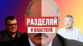 ПРА НАС. Советы Лукашенко, Бабарико, Тихановскому и нам всем.