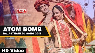 ब्याण म्हारी एटम बम | Rajasthani Song | Alfa Music & Films | Marwadi Song 2018 | Rekha Meena